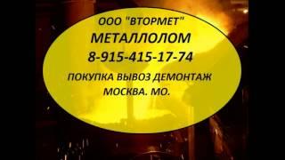 8-925-330-76-33 Металлолом в Егорьевске. Металлолом закупаем в Егорьевске. Металл продать(, 2015-05-31T07:50:24.000Z)