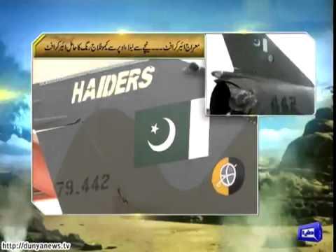 Dunya News explores PAF's fighter jets