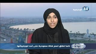 أخبار البلد - ناسا تطلق اسم فتاة سعودية على أحد كويكيباتها