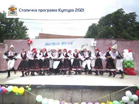 Фолклорен празник-събор