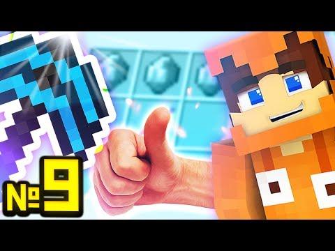 УЛЬТРАБЫСТРАЯ КИРКА В МАЙНКРАФТ! ВЫЖИВАНИЕ С МОДАМИ RPG! - №9 - Видео из Майнкрафт (Minecraft)