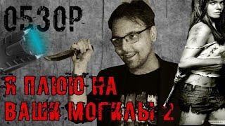 Я плюю на ваши могилы 2 - Обзор (Страх и Ненависть в Болгарии)