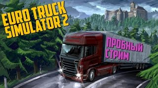 Пробный стрим - Euro Truck Simulator 2 (by Bloody Rossi)