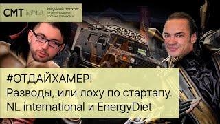 #ОТДАЙХАМЕР! Разводы, или лоху по стартапу. NL international и EnergyDiet