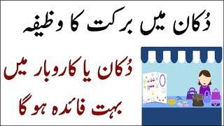 Dukan Mein Barkat Ka Wazifa - Business Mein Barkat Ki Dua - Karobar Mein Kamyabi ka Wazifa