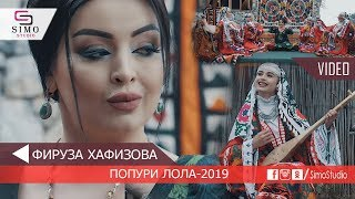 Фируза Хафизова - Попури Лола 2019 | Firuza Hafizova - Popuri Lola 2019
