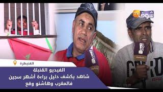الفيديو القنبلة..شاهد يكشف دليل براءة أشهر سجين فالمغرب: