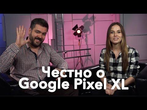 Честно о Google Pixel XL с реальным пользователем