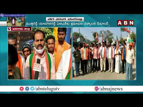 BJP Demands: MLA Muthureddy Have To Say Sorry To ABN | Potharam Village Issue | ABN Telugu teluguvoice