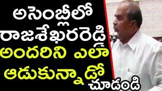 YS Rajasekhar Reddy UNSEEN ASSEMBLY SPEECH   YSR Rare Videos   News Mantra