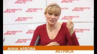 Анна Ардова: В тридцать я поняла, что хочу известности