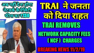 #Trai Removes network capacity fees charges  #NCF is not mandatory for Dth channels
