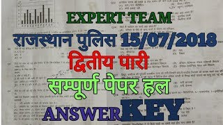 Rajasthan police Answer Key 15 july 2018 // all paper Solve// ABCD series