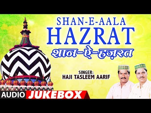► शान-ऐ-आला हज़रत  Full (Audio Jukebox) || HAJI TASLEEM AARIF || T-Series Islamic Music