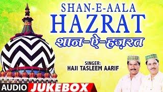 ► शान-ऐ-आला हज़रत  Full (Audio Jukebox) || HAJI TASLEEM AARIF || T-Series Islamic Music