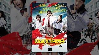 リアル鬼ごっこ 2015劇場版 thumbnail