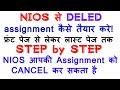 NIOS D.EL.ED ASSIGNMENT/MAKE STEP BY STEP, ,501,502,503 TMA/| How to MAKE NIOS ASSIGMENT MAKE