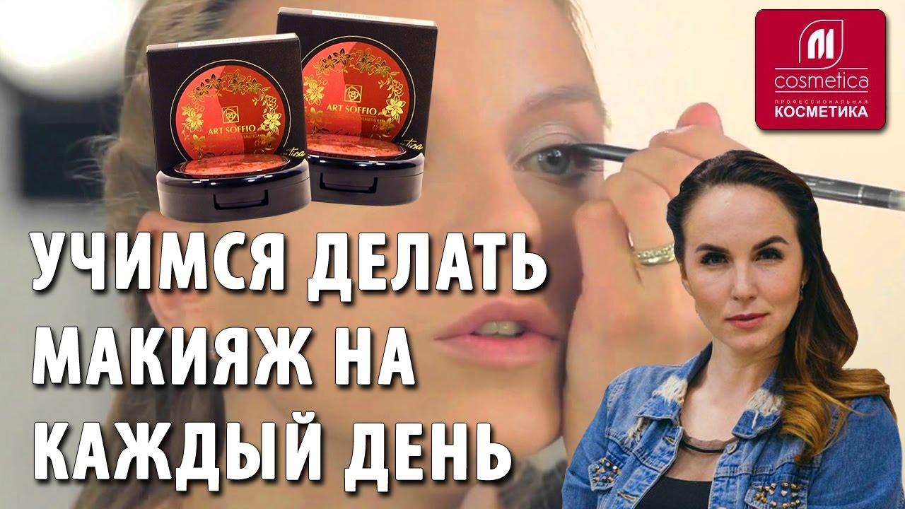 Как сделать повседневный макияж в домашних условиях