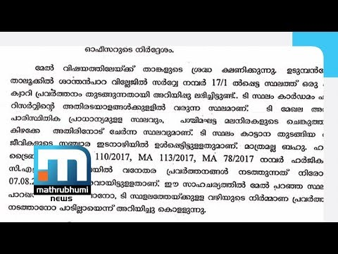 Elephant Menace In Idukki Caused By Illegal Constructions| Mathrubhumi News