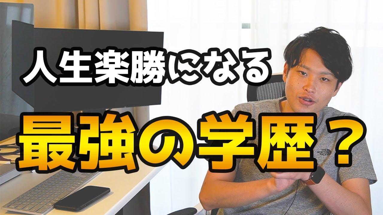 卒業年収1500万円のMBA(経営学修士)とは?海外移住も簡単!?