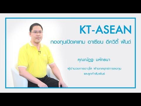 KT-ASEAN กองทุนเปิดเคแทม อาเซียน อิควิตี้ ฟันด์