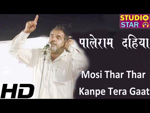 Paleram Hit Haryanvi Ragni | Mossi Thar Thar Kape Tera Gaat | Haryanvi Ragni 2016 Studio Star