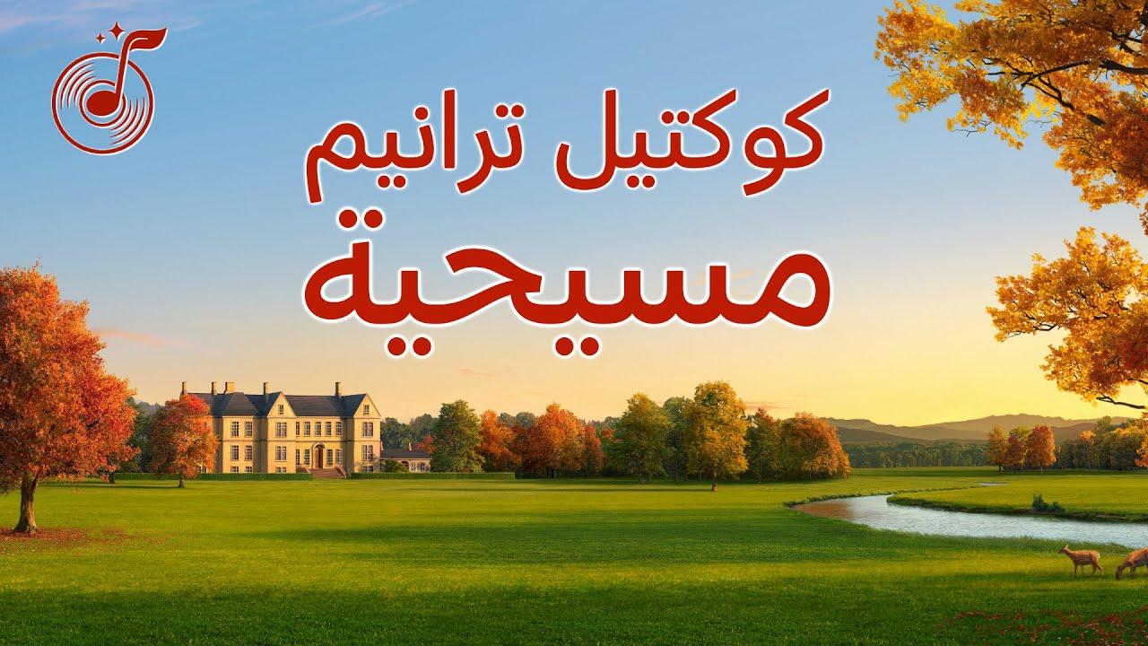 كوكتيل ترانيم 2020 – Arabic Hymns Songs – كلمات ترنيمة