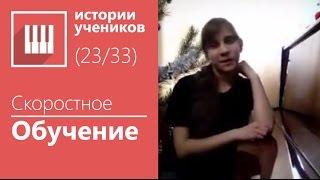 Лучшие уроки на Фортепиано и Синтезаторе для начинающих отзывы учеников (Ирина Пушкарёва)