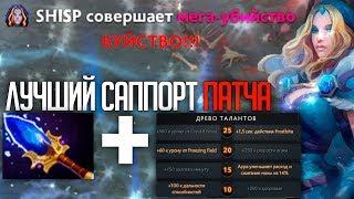 САМЫЙ СИЛЬНЫЙ САППОРТ ПАТЧА 7.18  CRYSTAL MA DEN  DOTA 2