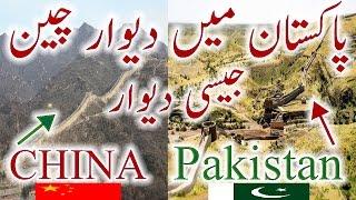 Repeat youtube video Pakistan Mein Dewar e Cheen Jesi Deewar Great Wall Of China