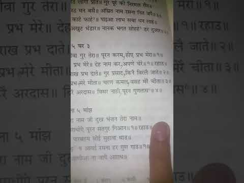 Darshan dekh jivan guru tera
