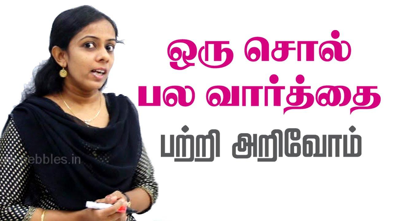 மழலையர் பாடம்   Preschool Tamil   ஒரு சொல் பல வார்த்தை ...