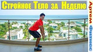 Супер Тренировка Которая Быстро Преобразит Ваше Тело #Артемфитнес