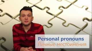 Личные местоимения в английском языке (Personal pronouns). Упражнение №2