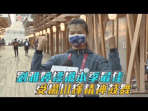 劉雅婷標槍本季最佳受楊川輝精神鼓舞/愛爾達電視20210828