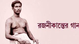 Tabo Charano Nimne. Songs of Rajanikanta by Atanu Sanyal.