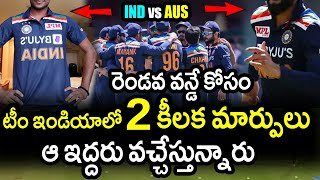 Two Changes In Team India For 2nd ODI Against Australia|AUS vs IND 2nd ODI Latest Updates