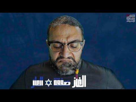 ألش خانة | إتاخر خدني جنبك ١٨ - الغاز صفقة العار
