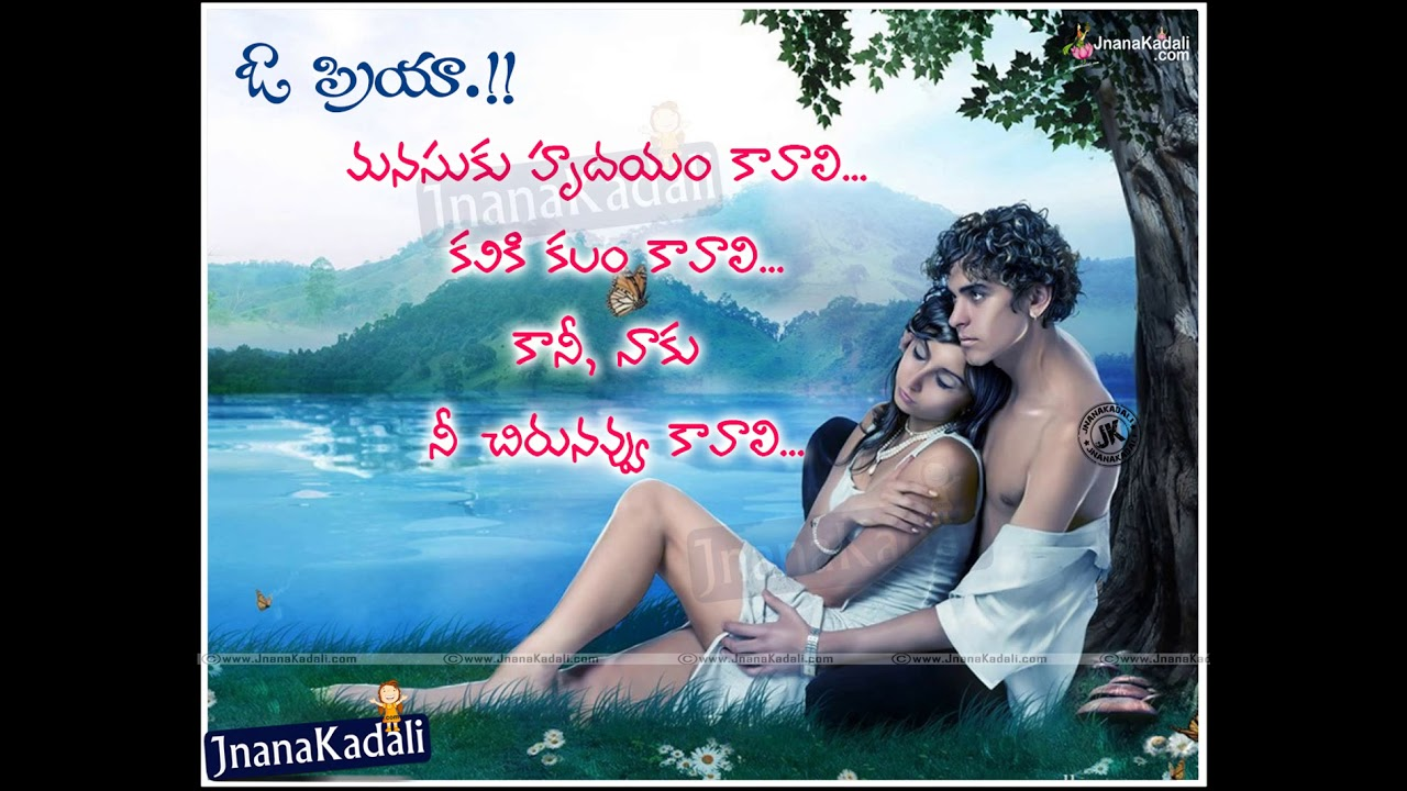 Top Telugu Love Quotes In Telugu Husband And Wife Relation Quotes