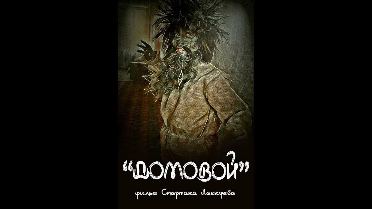 Картинки по запросу фильм домовой лагкуев