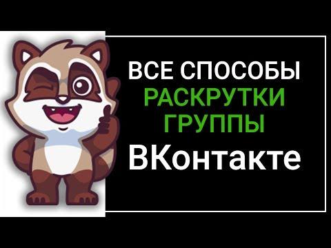 Все способы раскрутки группы ВКонтакте