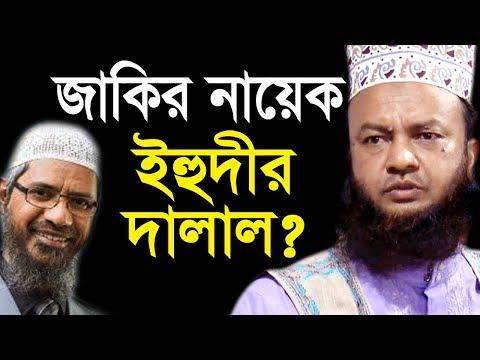 জাকির নায়েক সম্পর্কে | ড. আবুল কালাম আজাদ বাশার bd new waz mahfil 2019 dr. abul kalam azad bashar