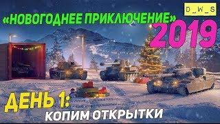 Новогоднее приключение! День 1: Копим открытки! | Wot Blitz
