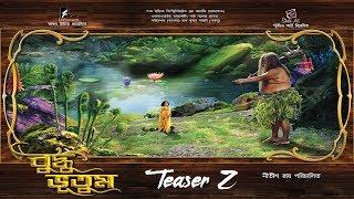 buddhu-bhutum-teaser-2-studio-art-debolina-kumar-manali-dey
