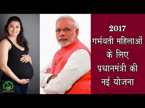 2017 गर्भवती महिलाओं के लिए प्रधानमंत्रीजी कि नई योजना || New Policy For Pregnant Women In Year 2017