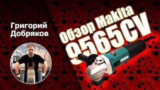 Makita 9565 CV. Малая болгарка 125 с регулятором. Какую болгарку выбрать.