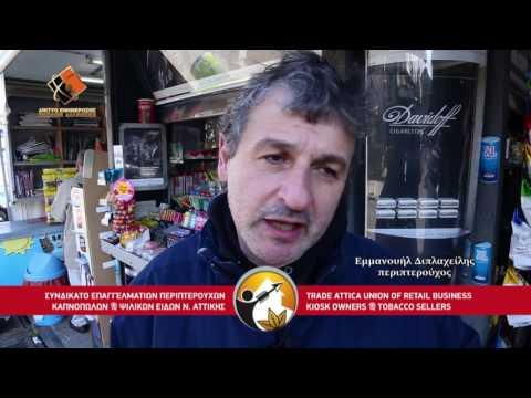 SPEKAMILA TV: Δήμαρχος Ψυχικού-Φιλοθέης κ. Ξυριδάκης- Στηρίζουμε τα περίπτερα