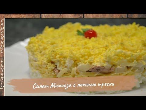 Салат мимоза с печенью трески – салат, который всегда в тренде! [Семейные рецепты]