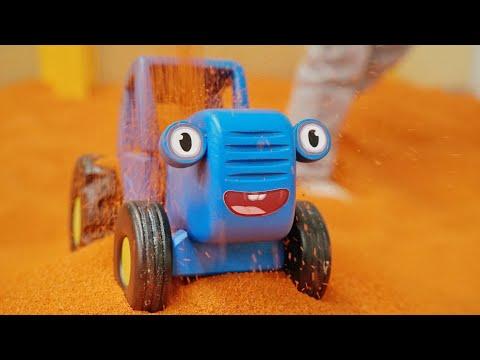 Синий трактор убирается в песочнице на детской площадке - Играем в игрушки и учимся делать уборку