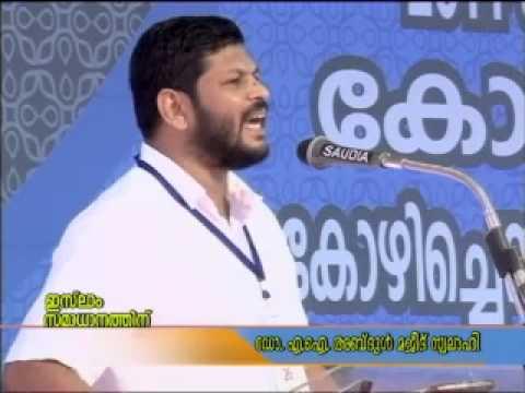 ഇസ്ലാം സമാധാനത്തിന്: K N M സംസ്ഥാന കാമ്പയിൻ സമാപന സമ്മേളനം |Dr.A I മജീദ് സ്വലാഹി